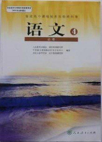 人教版高中语文课本教材教科书高中语文必修4四图片