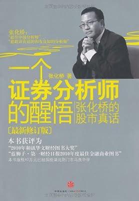 一个证券分析师的醒悟:张化桥的股市真话.pdf