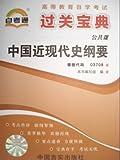 高等教育自学考试辅助读本过关宝典--中国近现代史纲要  课程代码03708-图片