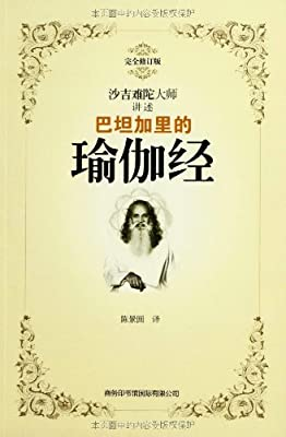 巴坦加里的瑜伽经.pdf
