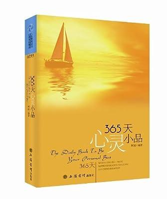 365天心灵小品.pdf