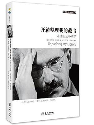 开箱整理我的藏书:本雅明读书随笔.pdf
