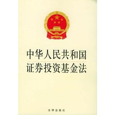 中华人民共和国证券投资基金法.pdf