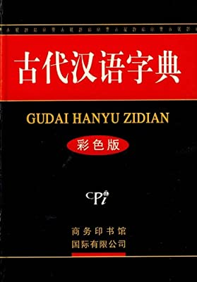 古代汉语字典.pdf