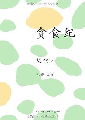 贪食纪.pdf