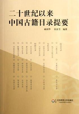 二十世纪以来中国古籍目录提要.pdf