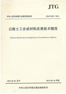 中华人民共和国行业推荐性标准:公路土工合成材料应用技术规范.pdf