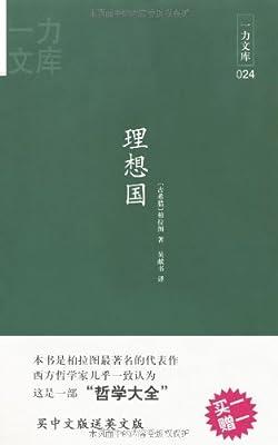 理想国.pdf