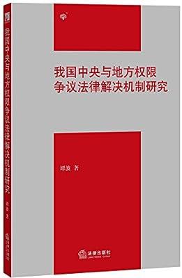 我国中央与地方权限争议法律解决机制研究.pdf