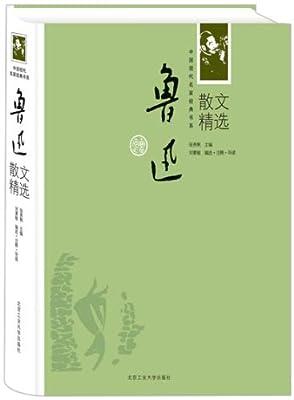 鲁迅散文精选.pdf