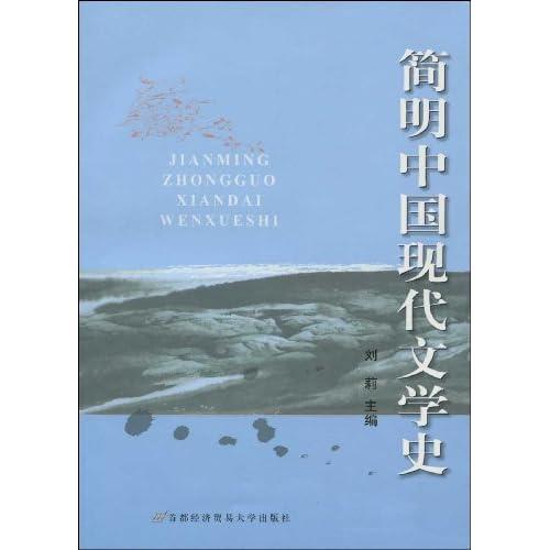 中国现代文学史 题库