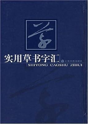 实用草书字汇.pdf