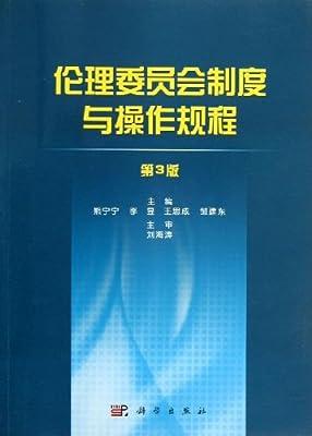 伦理委员会制度与操作规程.pdf