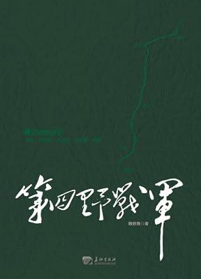 第四野战军.pdf