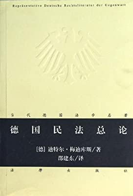 当代德国法学名著:德国民法总论.pdf