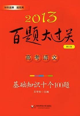 2013高考语文百题大过关:基础知识十个100题.pdf