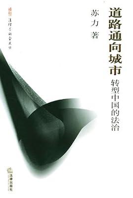 道路通向城市——转型中国的法治.pdf