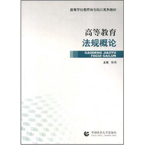 高等教育法规概论(高等学校教师岗前培训系列教材)