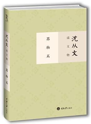 沈从文说文物·器物篇.pdf