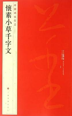 中国碑帖名品:怀素小草千字文.pdf