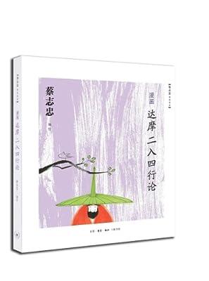 漫画达摩二入四行论.pdf