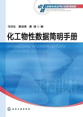 化工物性数据简明手册.pdf