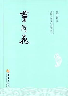 中国古典文学名著丛书:孽海花.pdf