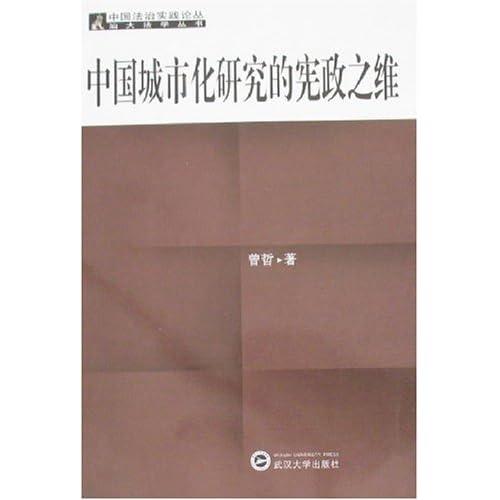 中国城市化研究的宪政之维
