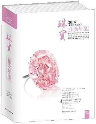 2014全球珠宝拍卖年鉴.pdf