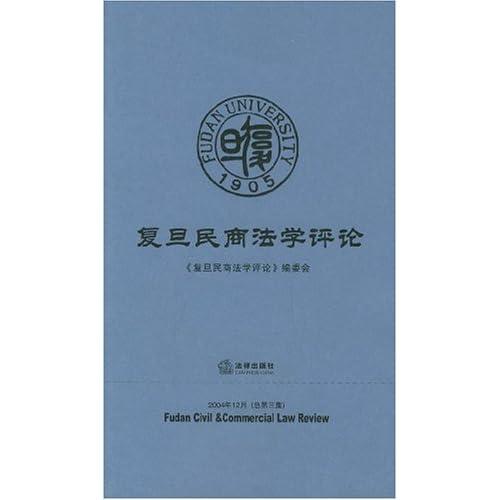 复旦民商法学评论(2004年12月总第3集)