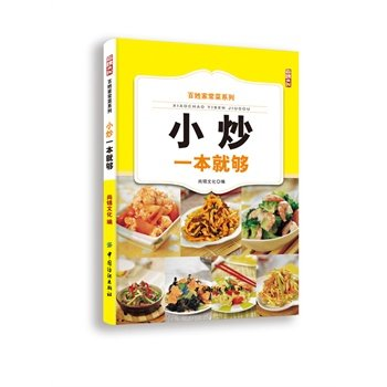 小炒一本就够/百姓家常菜系列.pdf