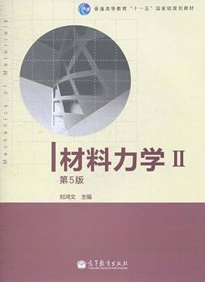 材料力学2.pdf