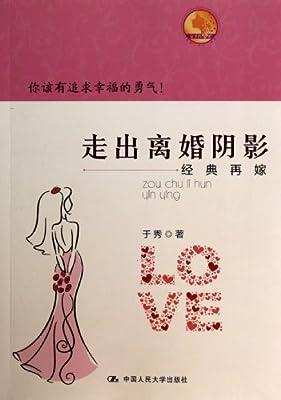 走出离婚阴影.pdf