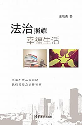 法治照耀幸福生活.pdf
