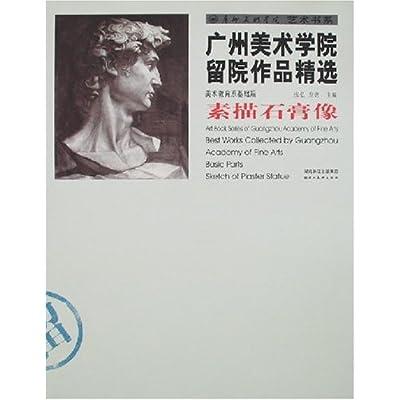 广州美术学院留院作品精选 素描石膏像 龙虎 张弘