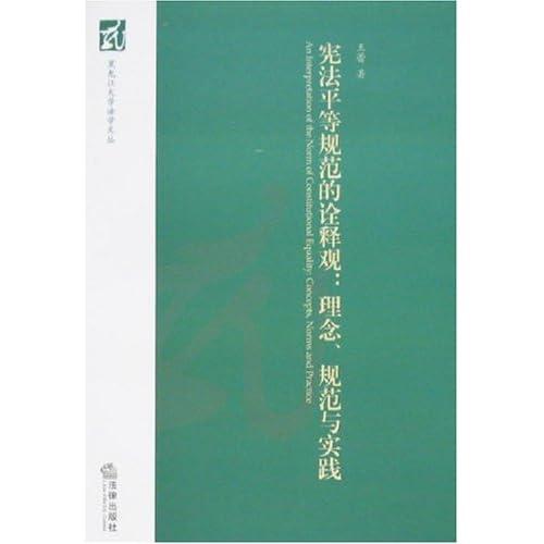 宪法平等规范的诠释观:理念、规范与实践