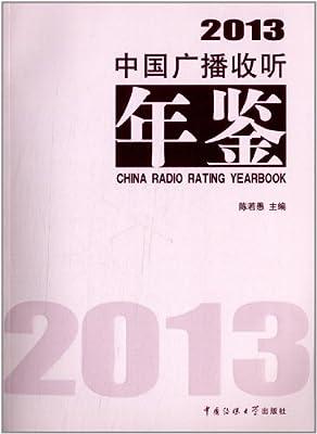 中国广播收听年鉴.pdf
