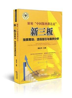 """解密""""中国版纳斯达克"""":新三版挂牌筹划、流程指引与案例分析.pdf"""