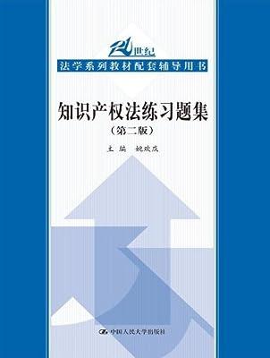 21世纪法学系列教材配套辅导用书:知识产权法练习题集.pdf