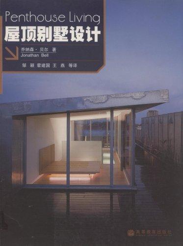 屋顶别墅设计图片