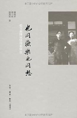 也同欢乐也同愁:忆父亲陈寅恪母亲唐篔.pdf