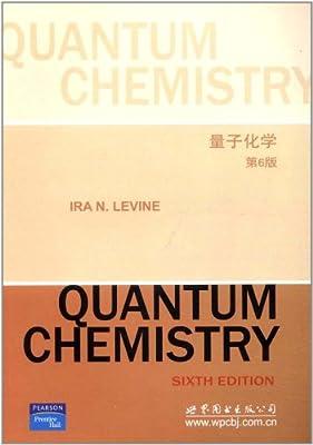 量子化学.pdf
