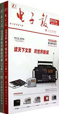2012年电子报合订本.pdf