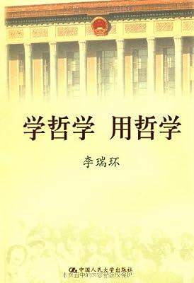 学哲学用哲学.pdf