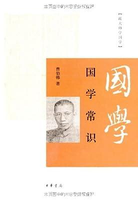 国学常识.pdf