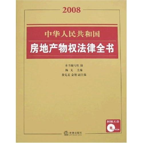 2008中华人民共和国房地产物权法律全书(附盘)