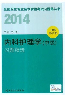 人卫2014全国卫生专业技术资格考试-内科护理学习题精选.pdf
