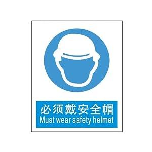 必须戴安全帽 指令标识牌 工厂验厂标牌 中英文安全标志牌怎么样,