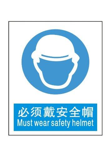 ryy 瑞艺雅 必须戴安全帽 指令标识牌 工厂验厂