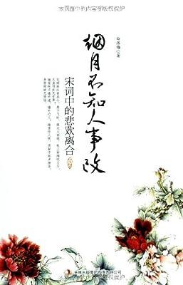 烟月不知人事改:宋词中的悲欢离合.pdf